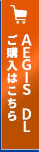 AEGIS DLご購入はこちら